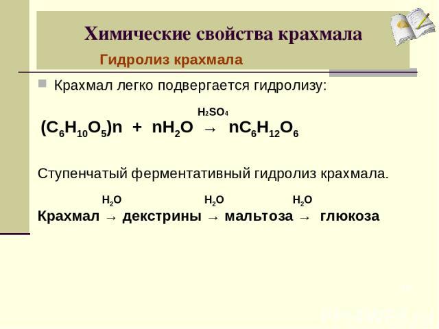 Химические свойства крахмала Крахмал легко подвергается гидролизу: Ступенчатый ферментативный гидролиз крахмала. Крахмал → декстрины → мальтоза → глюкоза * Н2SО4 Н2О Н2О Н2О (С6Н10О5)n + nH2O → nC6H12O6 Гидролиз крахмала