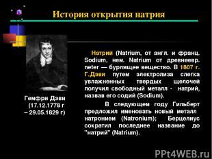 Натрий (Natrium, от англ. и франц. Sodium, нем. Natrium от древнеевр. neter — бу