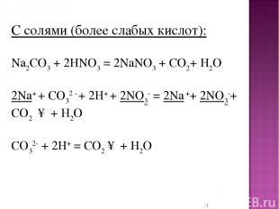 * C солями (более слабых кислот): Na2CO3+ 2HNO3= 2NaNO3+ CO2+ H2O 2Na+ + CO32