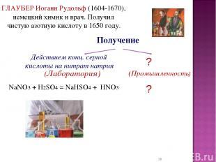 * Получение ГЛАУБЕР Иоганн Рудольф (1604-1670), немецкий химик и врач. Получил ч
