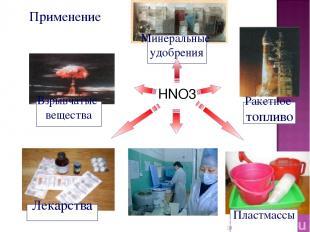 Применение HNO3 *