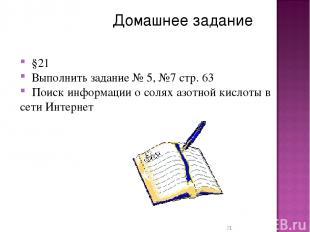 Домашнее задание §21 Выполнить задание № 5, №7 стр. 63 Поиск информации о солях