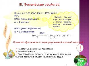 Ж., з., ρ = 1,51 г/см3, tпл = - 420С, tкип = 860С НNO3 (конц., дымящая) ω = 1, ж