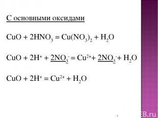 * С основными оксидами CuO + 2HNO3= Cu(NO3)2+ H2O CuO + 2H++ 2NO3- = Cu2++ 2N