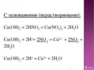 * С основаниями (нерастворимыми): Cu(OH)2+ 2HNO3= Cu(NO3)2+ 2H2O Cu(OH)2+ 2H