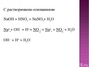 С растворимыми основаниями NaOH+ HNO3= NaNO3+ H2O Na+ + OH -+ H+ + NO 3- = Na