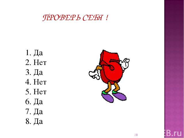 * ПРОВЕРЬ СЕБЯ ! 1. Да 2. Нет 3. Да 4. Нет 5. Нет 6. Да 7. Да 8. Да