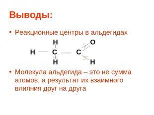 Выводы: Реакционные центры в альдегидах H O H C C H H Молекула альдегида – это н