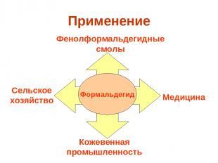 Применение Формальдегид Кожевенная промышленность Медицина Фенолформальдегидные