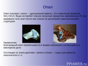 Опал Опал (санскрит: упала — драгоценный камень) . Его химическая формула SiO2×n