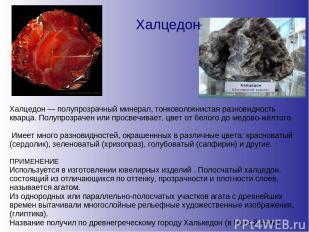 Халцедон Халцедон — полупрозрачный минерал, тонковолокнистая разновидность кварц