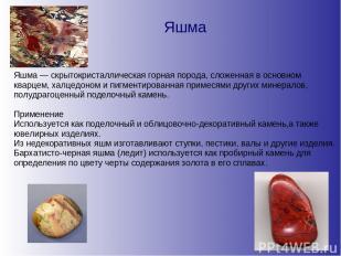 Яшма Яшма — скрытокристаллическая горная порода, сложенная в основном кварцем, х