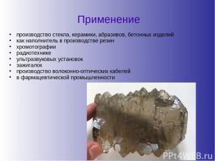 Применение производство стекла, керамики, абразивов, бетонных изделий как наполн