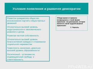 Условия появления и развития демократии «Люди время от времени возвращались к та