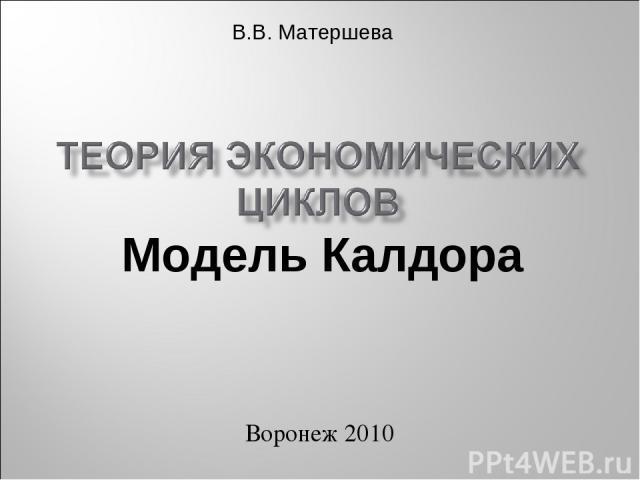 Воронеж 2010 Модель Калдора В.В. Матершева