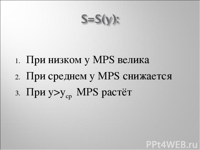 При низком y MPS велика При среднем y MPS снижается При y>yср MPS растёт