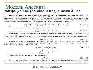 Модель Алесины Дискреционное равновесие в одношаговой игре к.э.н., доц. В.В. Мат