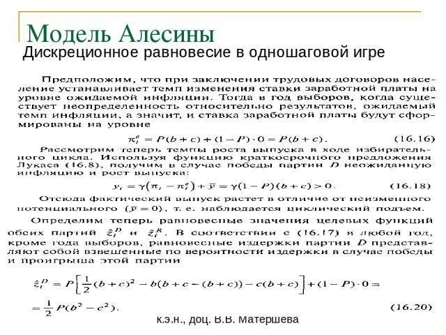 Модель Алесины Дискреционное равновесие в одношаговой игре к.э.н., доц. В.В. Матершева