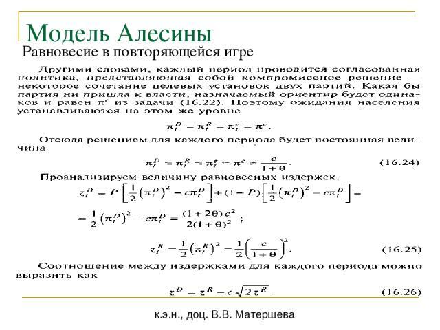 Модель Алесины Равновесие в повторяющейся игре к.э.н., доц. В.В. Матершева