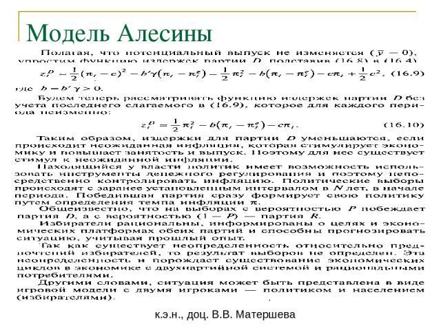 Модель Алесины к.э.н., доц. В.В. Матершева