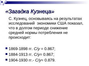«Загадка Кузнеца» С. Кузнец, основываясь на результатах исследований экономики С