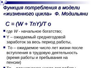 С = (W + ТnY)/T о где W - начальное богатство; Y – ожидаемый среднегодовой зараб