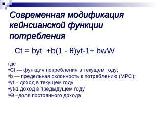 Современная модификация кейнсианской функции потребления Ct = byt +b(1 - θ)yt-1+