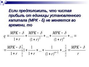 Если предположить, что чистая прибыль от единицы установленного капитала (МРК -