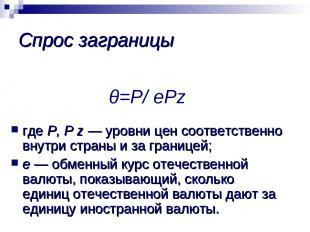 θ=Р/ еPz где Р, P z — уровни цен соответственно внутри страны и за границей; е —