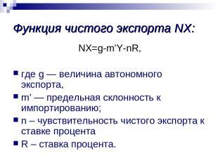 Функция чистого экспорта NХ: NХ=g-m'Y-nR, где g — величина автономного экспорта,