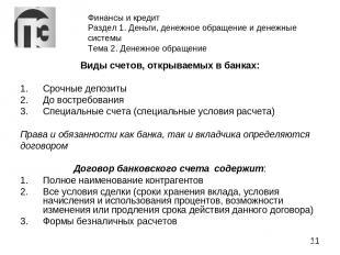 Финансы и кредит Раздел 1. Деньги, денежное обращение и денежные системы Тема 2.