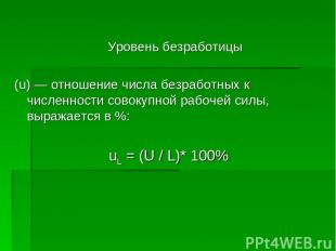 Уровень безработицы (u) — отношение числа безработных к численности совокупной р