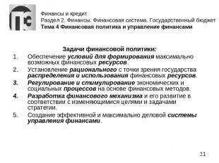 Финансы и кредит Раздел 2. Финансы. Финансовая система. Государственный бюджет Т