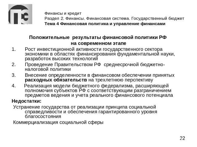 Финансы и кредит Раздел 2. Финансы. Финансовая система. Государственный бюджет Тема 4 Финансовая политика и управление финансами Положительные результаты финансовой политики РФ на современном этапе Рост инвестиционной активности государственного сек…