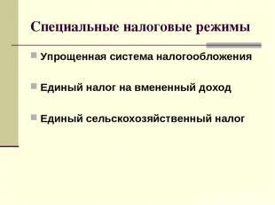 Специальные налоговые режимы Упрощенная система налогообложения Единый налог на