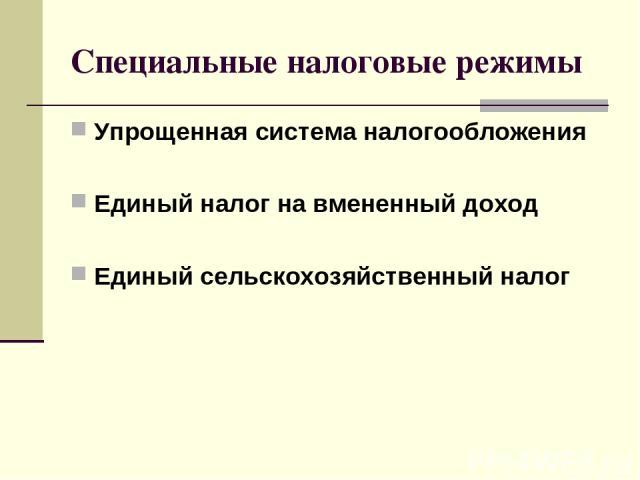 Специальные налоговые режимы Упрощенная система налогообложения Единый налог на вмененный доход Единый сельскохозяйственный налог