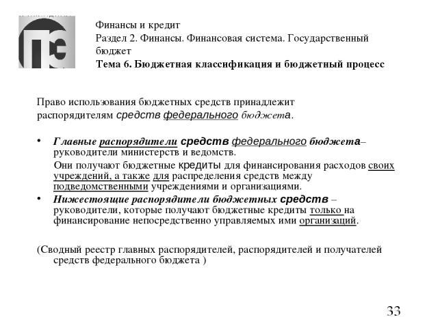 получателем бюджетного кредита является мтс карта кредитная оформить онлайн краснодар