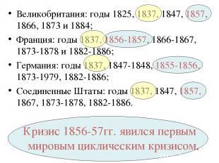 Великобритания: годы 1825, 1837, 1847, 1857, 1866, 1873 и 1884; Франция: годы 18