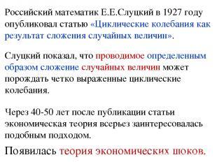 Российский математик Е.Е.Слуцкий в1927году опубликовал статью «Циклические кол