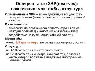 Официальные ЗВР(reserves): назначение, масштабы, структура Официальные ЗВР – при
