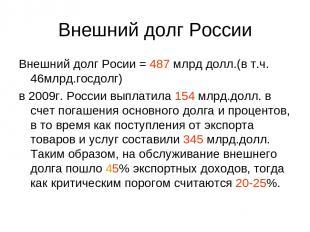 Внешний долг России Внешний долг Росии = 487 млрд долл.(в т.ч. 46млрд.госдолг) в