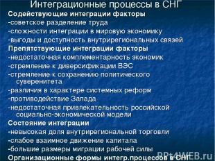 Интеграционные процессы в СНГ Содействующие интеграции факторы -советское раздел