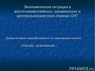 Экономическая ситуация в восточноевропейских, закавказских и центральноазиатских