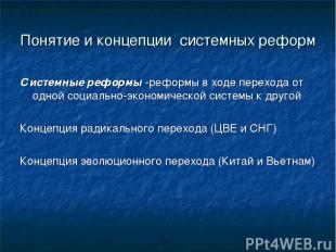 Понятие и концепции системных реформ Системные реформы -реформы в ходе перехода