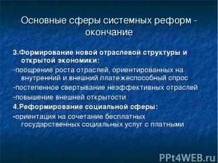 Основные сферы системных реформ - окончание 3.Формирование новой отраслевой стру