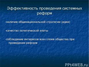 Эффективность проведения системных реформ -наличие общенациональной стратегии (и