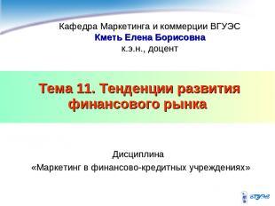 Тема 11. Тенденции развития финансового рынка Кафедра Маркетинга и коммерции ВГУ