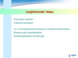 СОДЕРЖАНИЕ ТЕМЫ Ключевые понятия Учебный материал: 11.1. Интеграционные процессы
