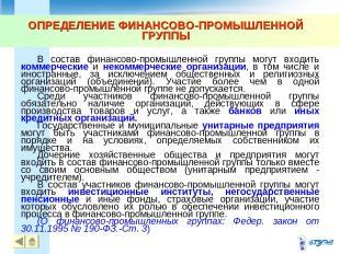 ОПРЕДЕЛЕНИЕ ФИНАНСОВО-ПРОМЫШЛЕННОЙ ГРУППЫ В состав финансово-промышленной группы