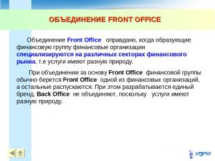 ОБЪЕДИНЕНИЕ FRONT OFFICE Объединение Front Office оправдано, когда образующие фи